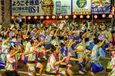 徳島阿波踊りホテルはどこなら予約取れる?民泊の方法も紹介