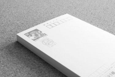年賀状を会社の上司に送る時のマナーと文例・宛名書き
