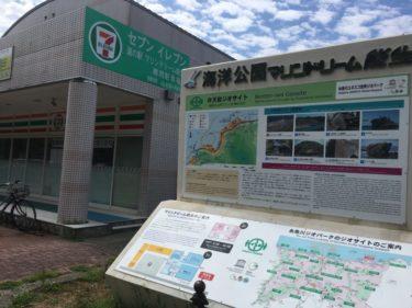 糸魚川の道の駅で食事するならやっぱり海鮮!おすすめを紹介!