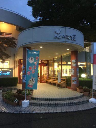 新潟県田上町周辺の日帰り温泉おすすめを紹介!休憩室や食事は?