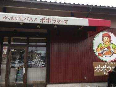 新潟市中央区でランチ!パスタが安い!子連れもOKなお店紹介