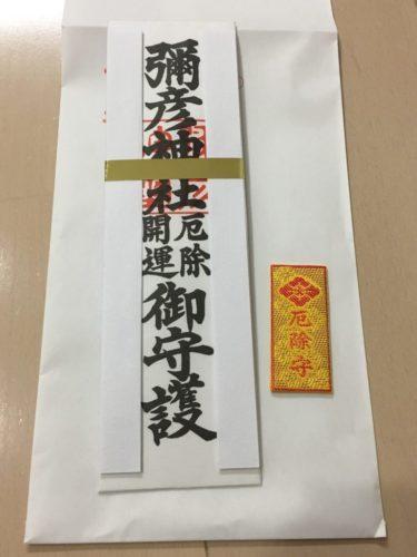 弥彦神社へ厄除け祈祷に行ってきた!料金や時間や作法を紹介!