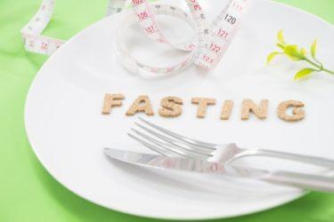 ファスティング(断食)ダイエットの期間や正しいやり方を紹介!