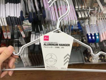 ダイソーの新商品アルミハンガーがおすすめ!高見えする魅力とは?
